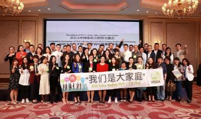 The ICCA China Committee Meeting 2018 ended on a high note on 7 May 2018 at Shanghai International Convention Center.